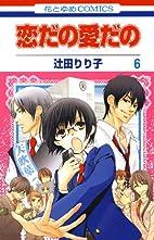 恋だの愛だの 6 (Japanese Edition) by…