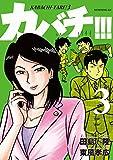 カバチ!!! -カバチタレ!3-(3) (モーニングコミックス)