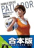 【合本版】機動警察パトレイバー 全5巻 (富士見ファンタジア文庫)