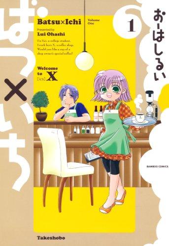 Kindle版, バンブーコミックス 4コマセレクション