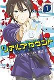 リアルアカウント(1) (週刊少年マガジンコミックス)