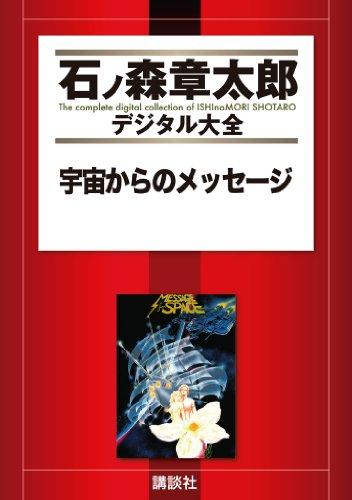 Kindle版, 石ノ森章太郎デジタル大全