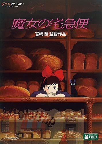 スタジオジブリの神アニメ映画を年代別に紹介!アナタはどの作品が好き?
