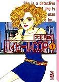 ハイヒールCOP(1) (Kissコミックス)