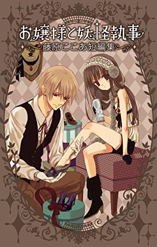 Kindle版, デジタル版ガンガンコミックスJOKER