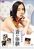 蒼い体験 ~わがままメイドの恋~ [DVD]