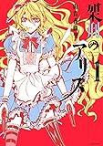 架刑のアリス(1) (ARIAコミックス)