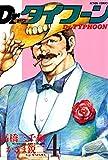 Dr.タイフーン : 4 (アクションコミックス)