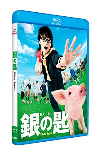 Amazon で 銀の匙 Silver Spoon を買う