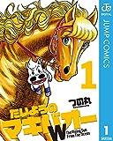 たいようのマキバオーW 1 (ジャンプコミックスDIGITAL)