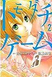 トモダチゲーム(2) (週刊少年マガジンコミックス)