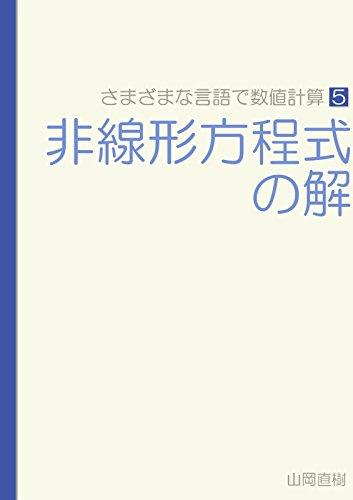 さまざまな言語で数値計算 第5巻 非線形方程式の解