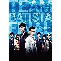 チーム・バチスタFINAL ケルベロスの肖像 DVDスペシャル・エディション