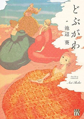 Kindle版, A.L.C. DX