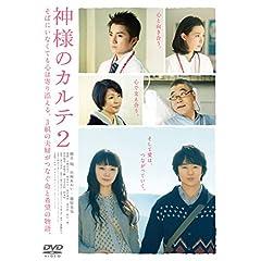 神様のカルテ2 DVDスタンダード・エディション