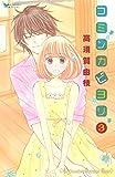 コミンカビヨリ(3) (Kissコミックス)