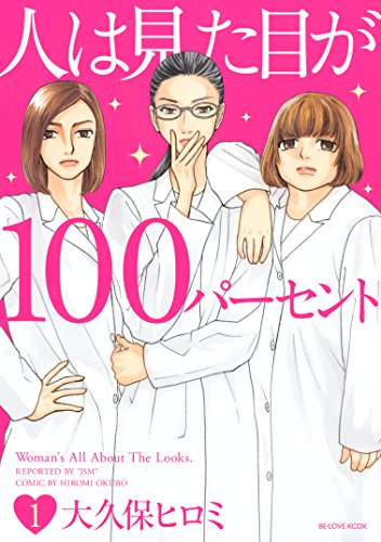Kindle版, BE・LOVEコミックス