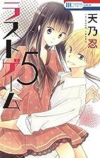ラストゲーム 5 (Japanese Edition) by…
