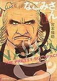 なごみさん(1) (モーニングコミックス)