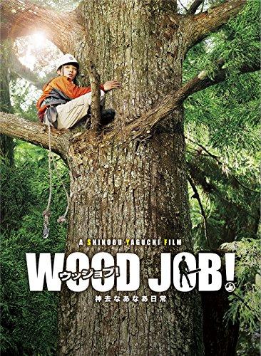 Amazon で WOOD JOB!(ウッジョブ!) ~神去なあなあ日常~ を買う