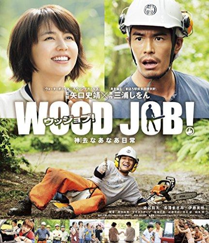 隠れた名作『WOOD JOB!~神去なあなあ日常~』で大自然を堪能しよう!