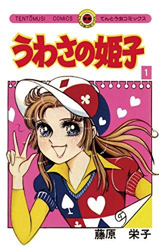 Kindle版, てんとう虫コミックス