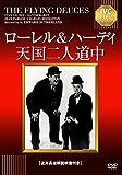 ローレル&ハーディ天国二人道中 【淀川長治解説映像付き】 [DVD]