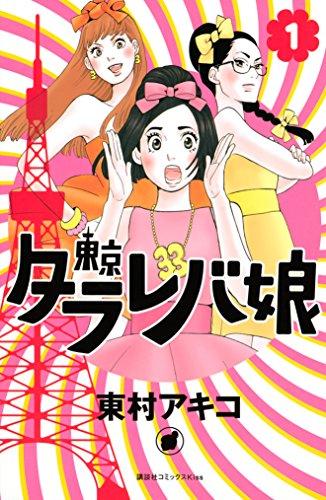 2017年1月ドラマ化「東京タラレバ娘」、作者の東村アキコさんの漫画が面白い!