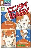 ロンタイBABY(1) (Kissコミックス)