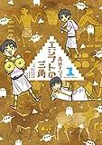 エジプトの三角 : 1 (アクションコミックス)