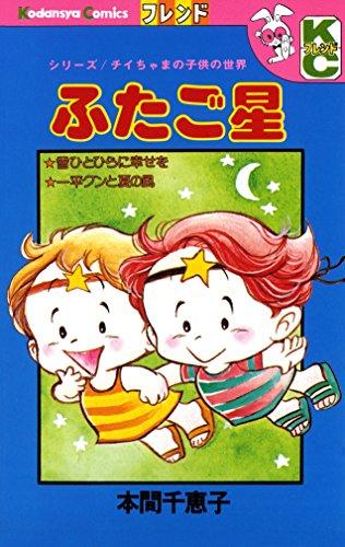 Kindle版, 別冊フレンドコミックス