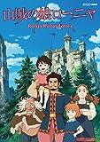 山賊の娘ローニャ Vol.1-9 ブルーレイ全9枚セット【NHKスクエア限定セット】