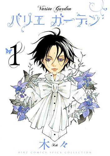 Kindle版, バーズコミックス スピカコレクション