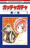 ガッチャガチャ 1 (花とゆめコミックス)