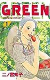 GREEN(1) (Kissコミックス)
