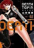 DEATHTOPIA(2) (イブニングコミックス)