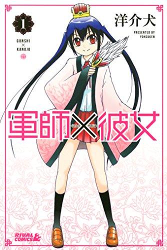 Kindle版, 月刊少年ライバルコミックス
