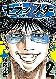 セブン☆スター(2) (ヤングマガジンコミックス)