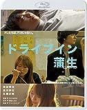ドライブイン蒲生 [Blu-ray]