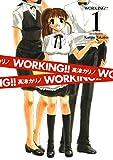 WORKING!! (全13巻) Kindle版