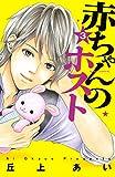 赤ちゃんのホスト(3) (BE・LOVEコミックス)