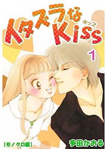 世界中の女子が憧れる「イタズラなKiss」関連作品全部知ってた?