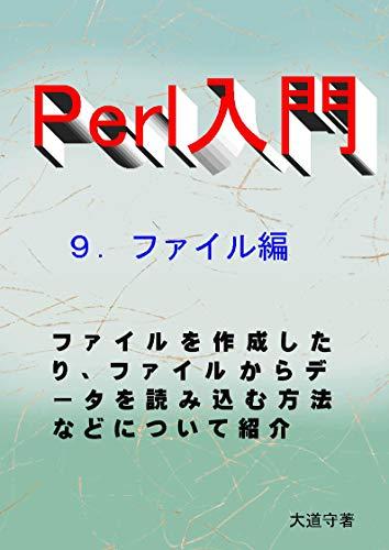 Perl入門 9.ファイル編