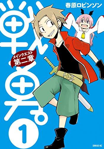 Kindle版, シリウスコミックス