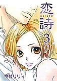 恋詩(3) (アンジーコミックス)