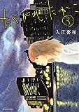 たそがれたかこ(3) (BE・LOVEコミックス)