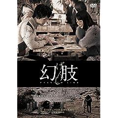 幻肢 [DVD]