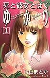 死と彼女とぼく ゆかり(1) (Kissコミックス)