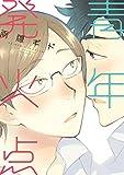 青年発火点 青年発火点シリーズ (ディアプラス・コミックス)