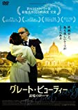 グレート・ビューティー 追憶のローマ [DVD]
